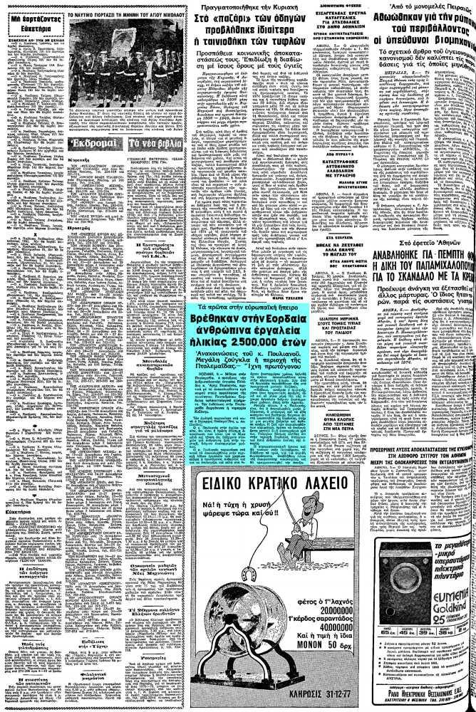 """Το άρθρο, όπως δημοσιεύθηκε στην εφημερίδα """"ΜΑΚΕΔΟΝΙΑ"""", στις 06/12/1977"""
