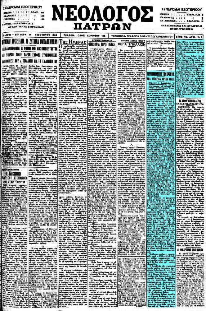 """Το άρθρο, όπως δημοσιεύθηκε στην εφημερίδα """"ΝΕΟΛΟΓΟΣ ΠΑΤΡΩΝ"""", στις 14/08/1933"""