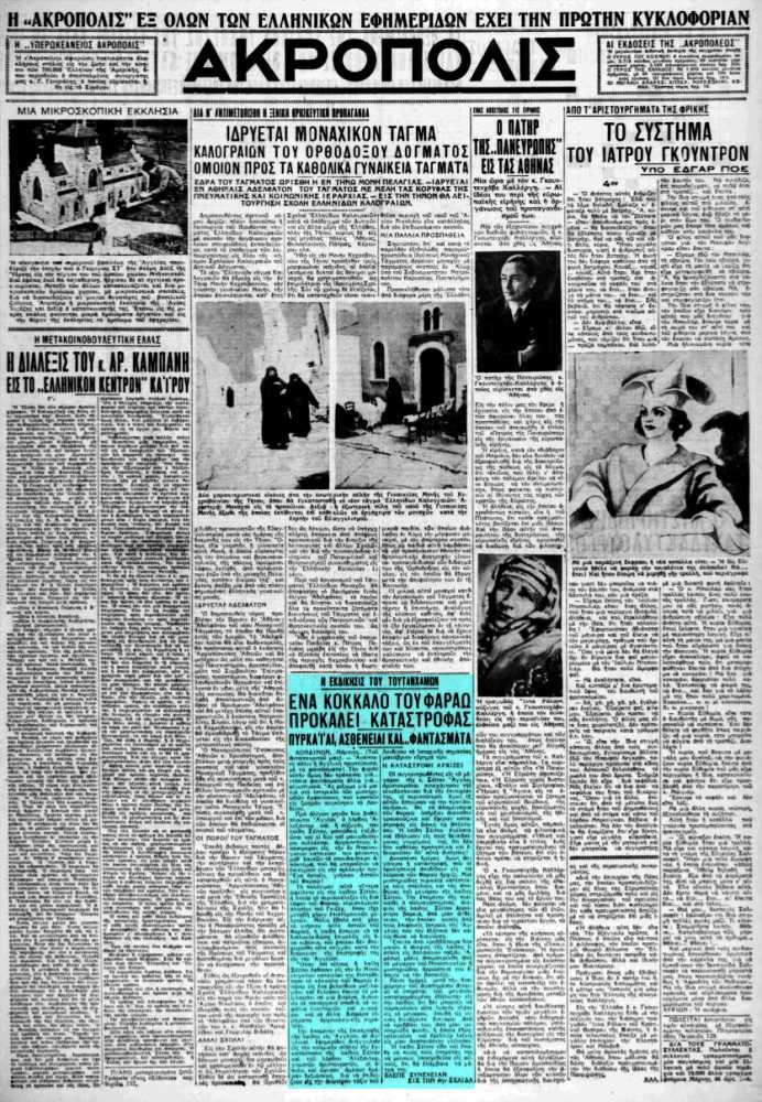 """Το άρθρο, όπως δημοσιεύθηκε στην εφημερίδα """"ΑΚΡΟΠΟΛΙΣ"""", στις 02/04/1937"""