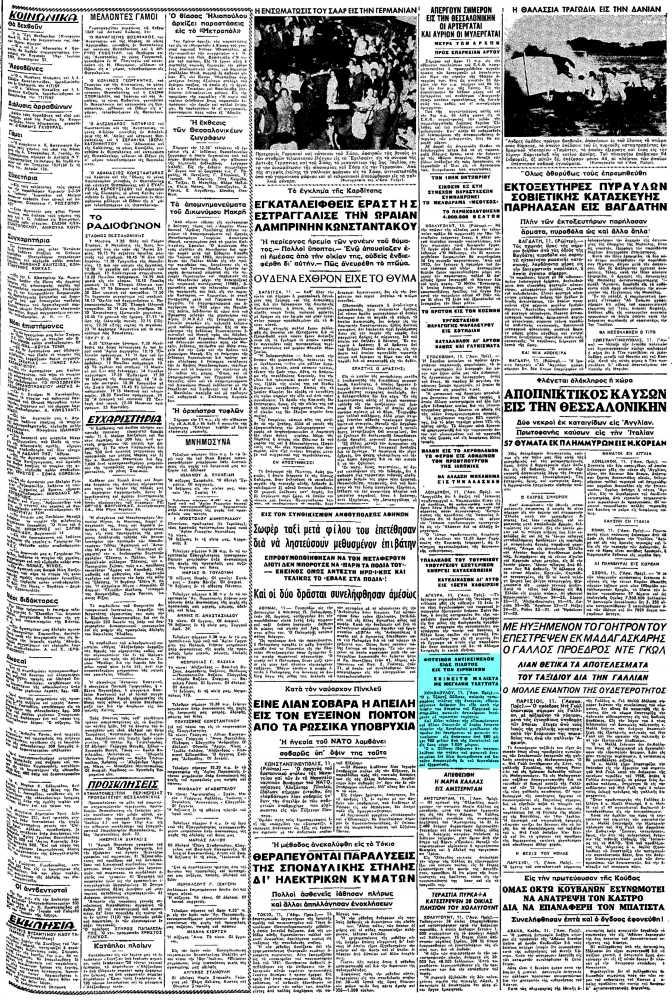 """Το άρθρο, όπως δημοσιεύθηκε στην εφημερίδα """"ΜΑΚΕΔΟΝΙΑ"""", στις 12/07/1959"""