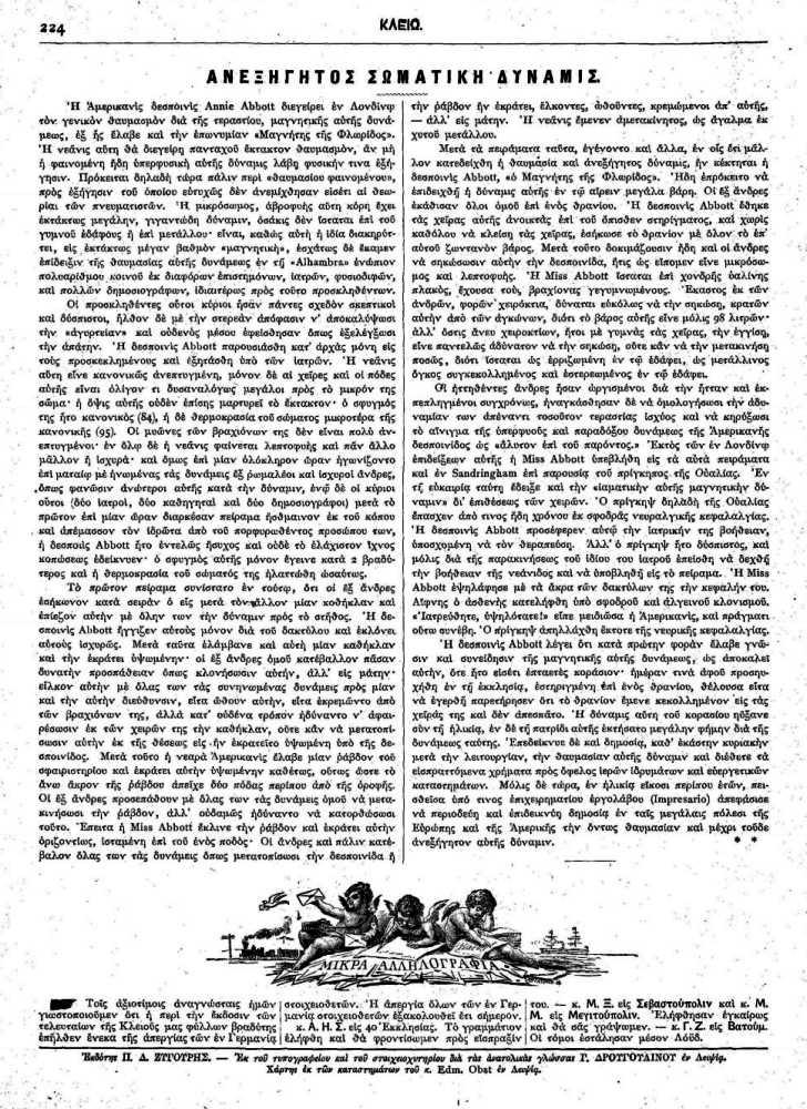 """Το άρθρο, όπως δημοσιεύθηκε στο περιοδικό """"ΚΛΕΙΩ"""", στις 27/10/1891"""