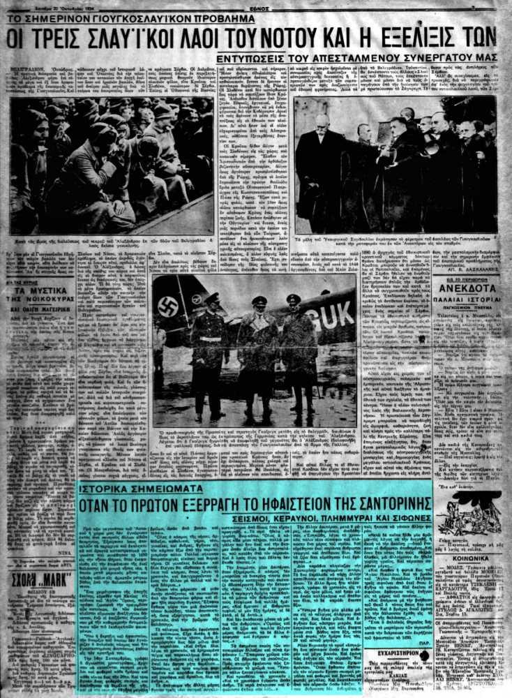 """Το άρθρο, όπως δημοσιεύθηκε στην εφημερίδα """"ΕΘΝΟΣ"""", στις 22/10/1934"""