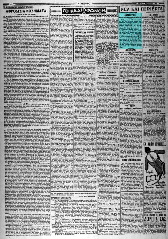 """Το άρθρο, όπως δημοσιεύθηκε στην εφημερίδα """"Η ΒΡΑΔΥΝΗ"""", στις 05/02/1935"""