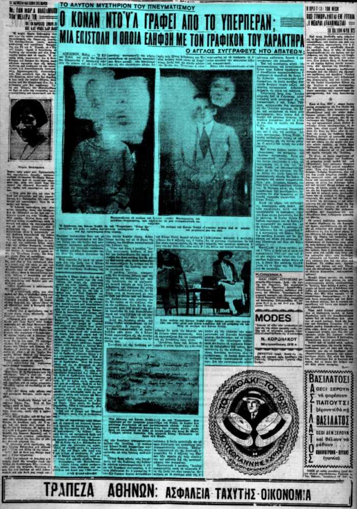 """Το άρθρο, όπως δημοσιεύθηκε στην εφημερίδα """"Η ΒΡΑΔΥΝΗ"""", στις 04/05/1931"""