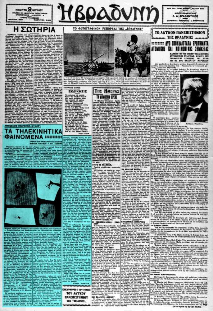 """Το άρθρο, όπως δημοσιεύθηκε στην εφημερίδα """"Η ΒΡΑΔΥΝΗ"""", στις 09/07/1936"""