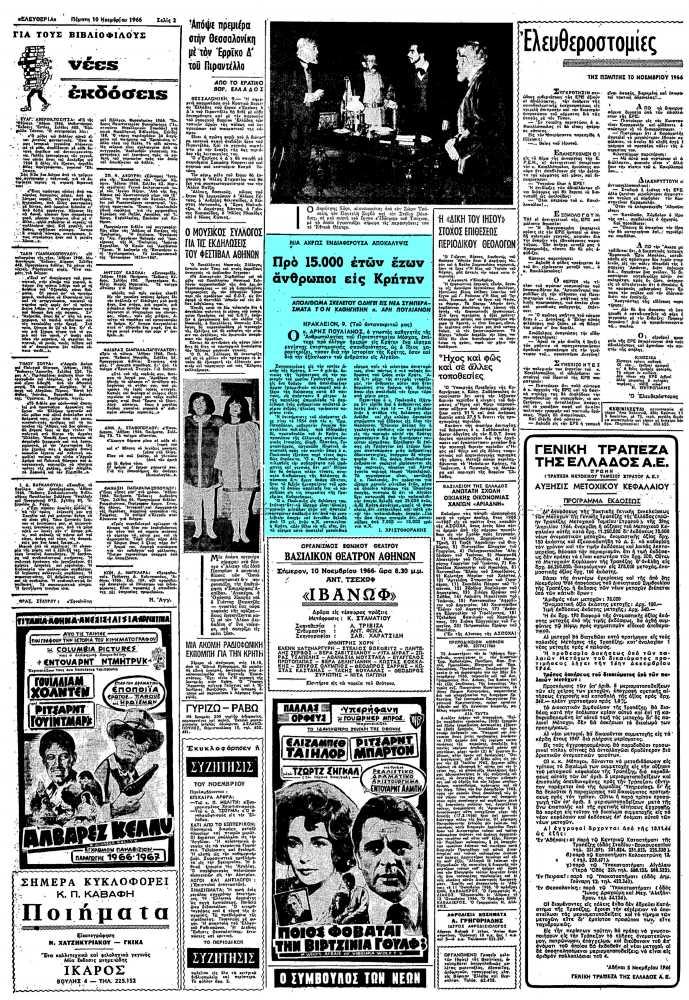 """Το άρθρο, όπως δημοσιεύθηκε στην εφημερίδα """"ΕΛΕΥΘΕΡΙΑ"""", στις 10/11/1966"""