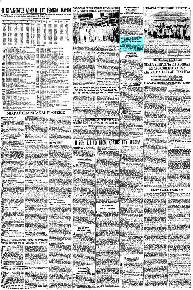 """Το άρθρο, όπως δημοσιεύθηκε στην εφημερίδα """"ΜΑΚΕΔΟΝΙΑ"""", στις 15/07/1958"""