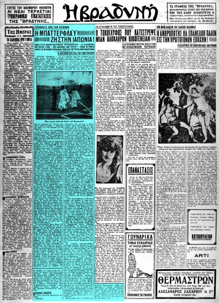 """Το άρθρο, όπως δημοσιεύθηκε στην εφημερίδα """"Η ΒΡΑΔΥΝΗ"""", στις 15/11/1931"""