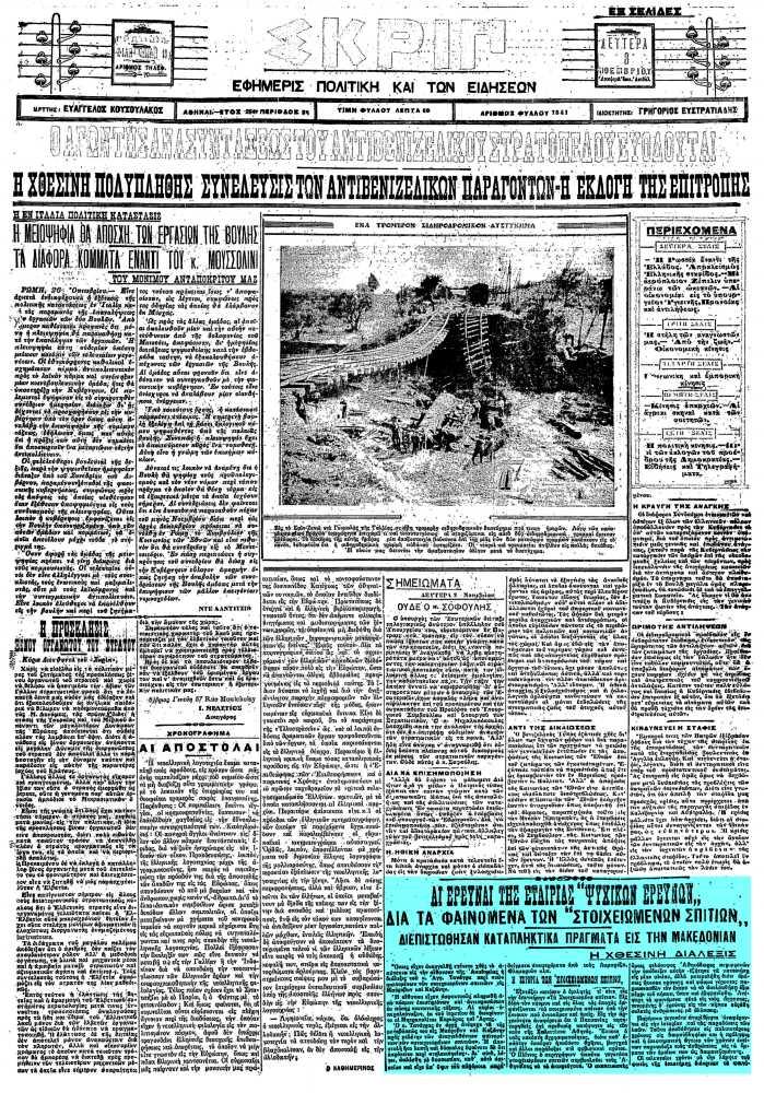 """Το άρθρο, όπως δημοσιεύθηκε στην εφημερίδα """"ΣΚΡΙΠ"""", στις 03/11/1924"""
