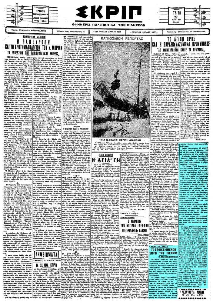 """Το άρθρο, όπως δημοσιεύθηκε στην εφημερίδα """"ΣΚΡΙΠ"""", στις 27/05/1930"""