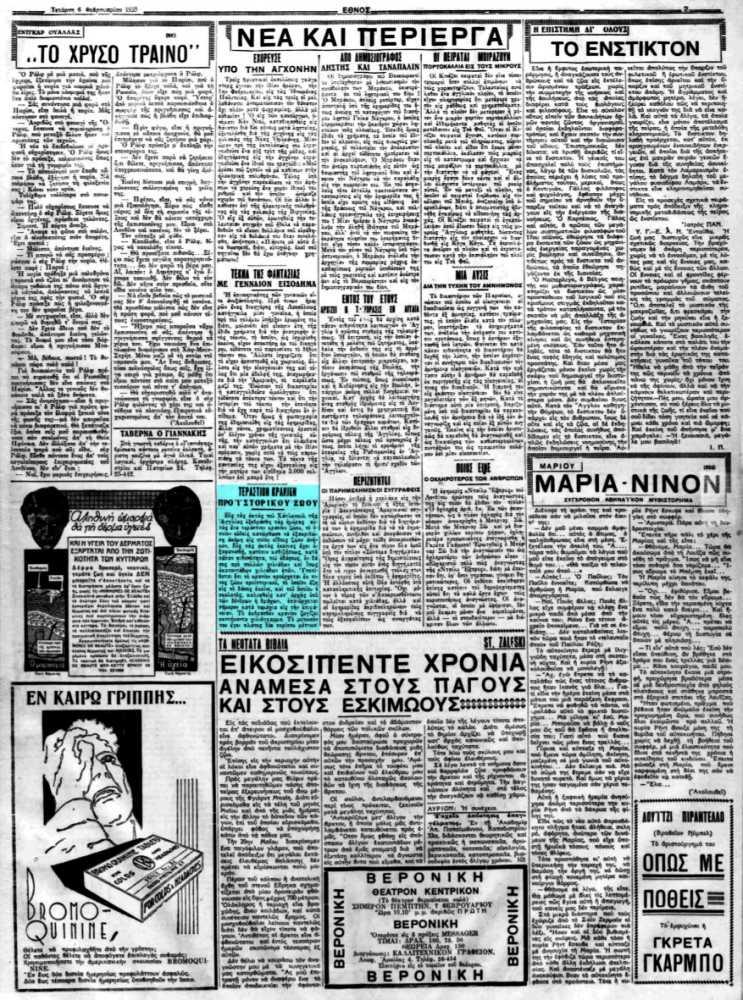 """Το άρθρο, όπως δημοσιεύθηκε στην εφημερίδα """"ΕΘΝΟΣ"""", στις 06/02/1935"""