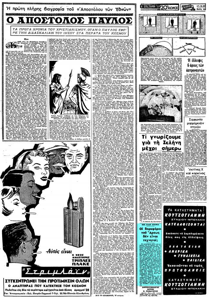 """Το άρθρο, όπως δημοσιεύθηκε στην εφημερίδα """"ΕΜΠΡΟΣ"""", στις 17/10/1959"""