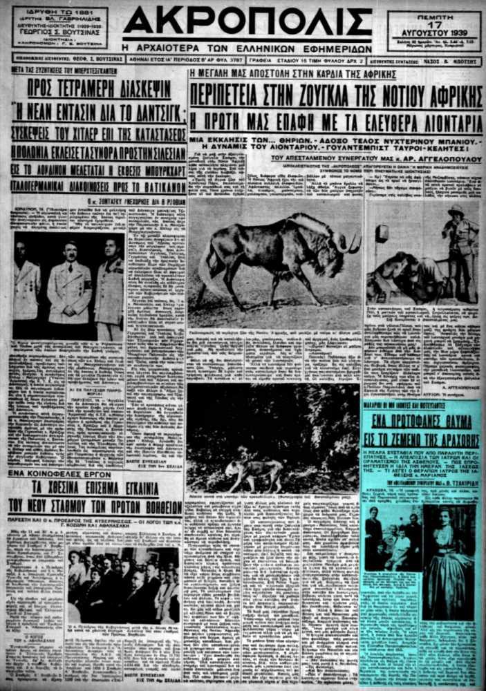 """Το άρθρο, όπως δημοσιεύθηκε στην εφημερίδα """"ΑΚΡΟΠΟΛΙΣ"""", στις 17/08/1939"""
