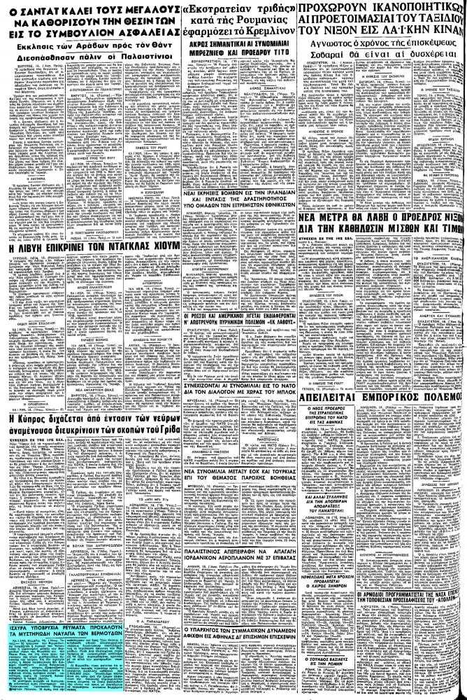 """Το άρθρο, όπως δημοσιεύθηκε στην εφημερίδα """"ΜΑΚΕΔΟΝΙΑ"""", στις 17/09/1971"""