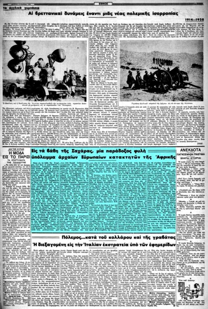 """Το άρθρο, όπως δημοσιεύθηκε στην εφημερίδα """"ΕΘΝΟΣ"""", στις 08/08/1938"""