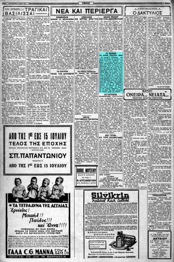 """Το άρθρο, όπως δημοσιεύθηκε στην εφημερίδα """"ΕΘΝΟΣ"""", στις 02/07/1937"""