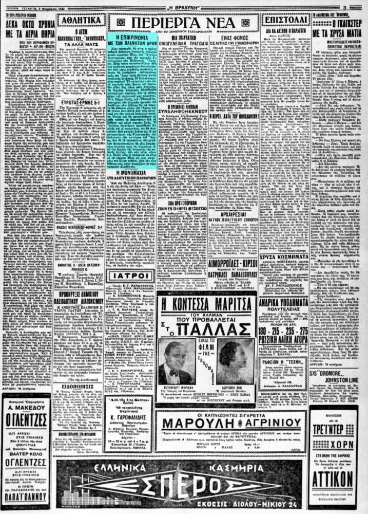 """Το άρθρο, όπως δημοσιεύθηκε στην εφημερίδα """"Η ΒΡΑΔΥΝΗ"""", στις 09/11/1932"""