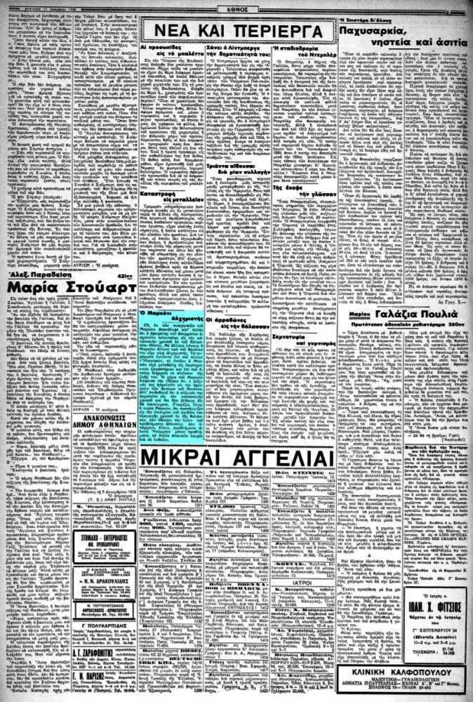 """Το άρθρο, όπως δημοσιεύθηκε στην εφημερίδα """"ΕΘΝΟΣ"""", στις 11/12/1938"""