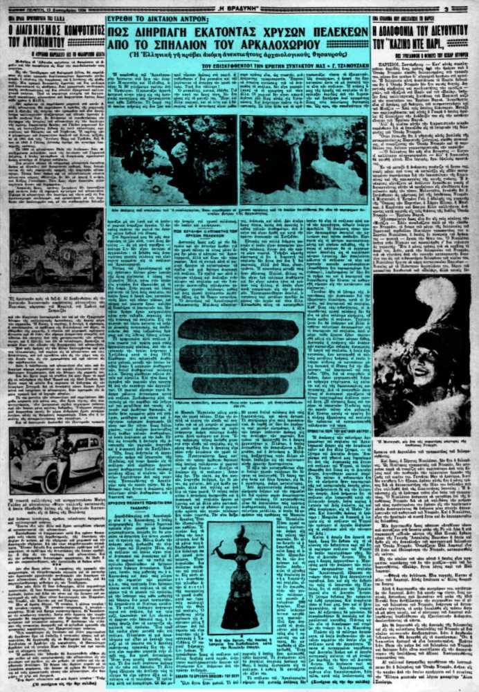 """Το άρθρο, όπως δημοσιεύθηκε στην εφημερίδα """"Η ΒΡΑΔΥΝΗ"""", στις 13/09/1934"""