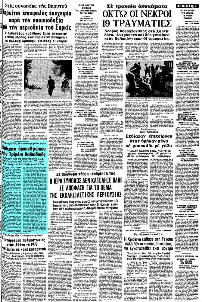 """Το άρθρο, όπως δημοσιεύθηκε στην εφημερίδα """"ΜΑΚΕΔΟΝΙΑ"""", στις 11/10/1978"""