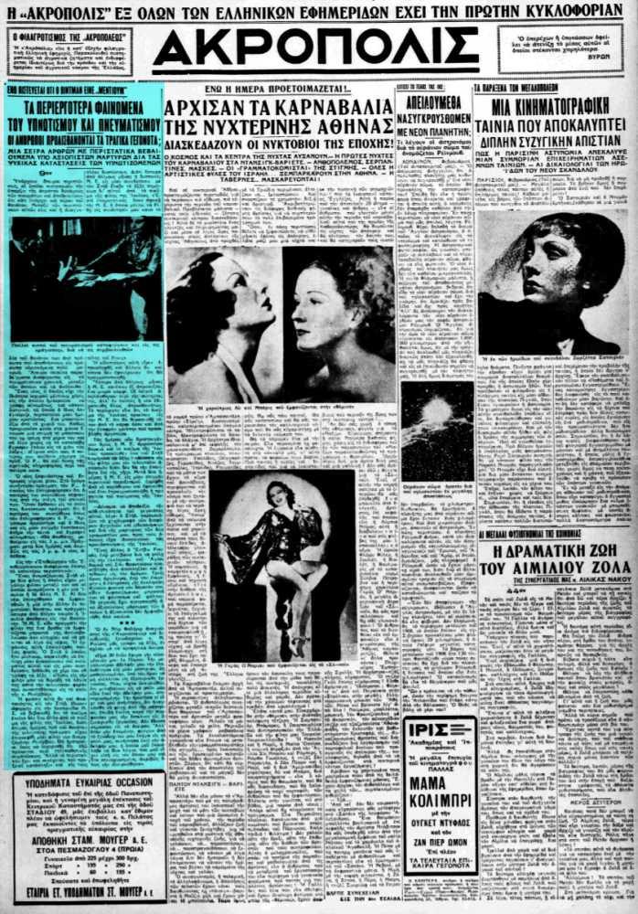 """Το άρθρο, όπως δημοσιεύθηκε στην εφημερίδα """"ΑΚΡΟΠΟΛΙΣ"""", στις 10/02/1938"""
