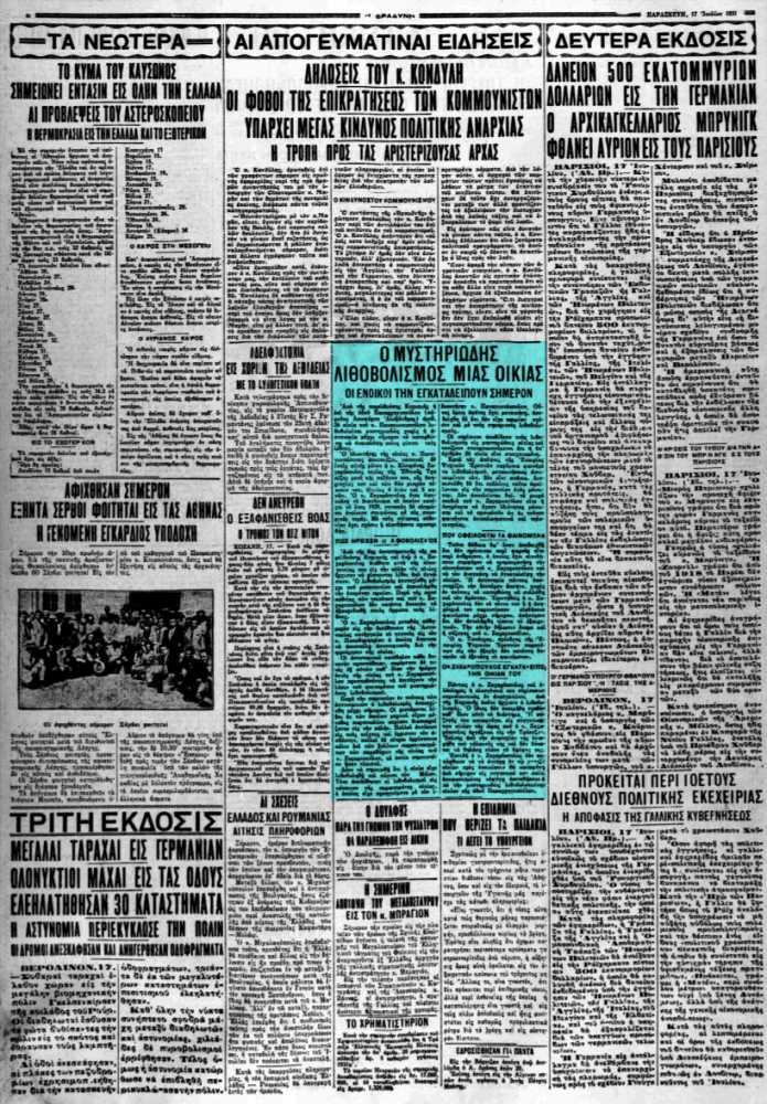 """Το άρθρο, όπως δημοσιεύθηκε στην εφημερίδα """"Η ΒΡΑΔΥΝΗ"""", στις 17/07/1931"""