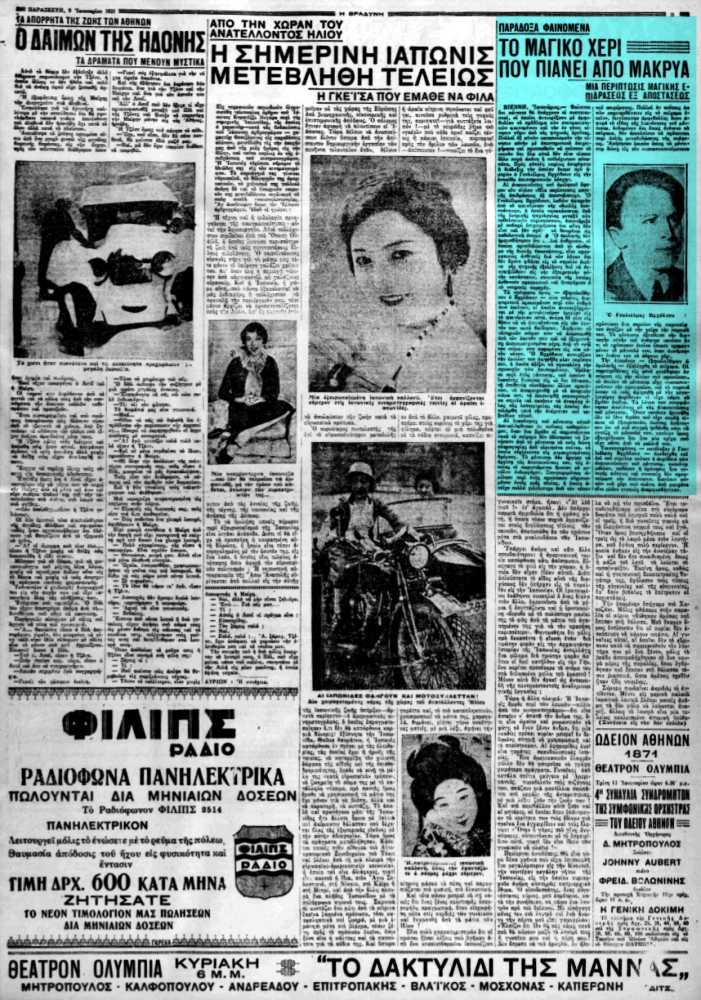 """Το άρθρο, όπως δημοσιεύθηκε στην εφημερίδα """"Η ΒΡΑΔΥΝΗ"""", στις 09/01/1931"""