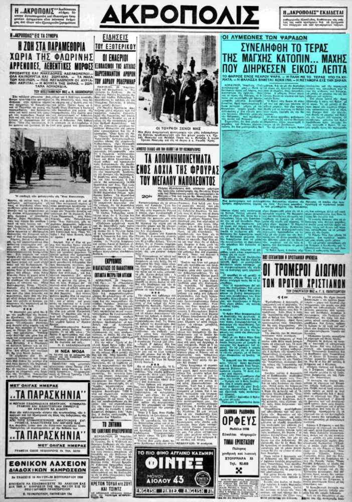 """Το άρθρο, όπως δημοσιεύθηκε στην εφημερίδα """"ΑΚΡΟΠΟΛΙΣ"""", στις 30/04/1938"""
