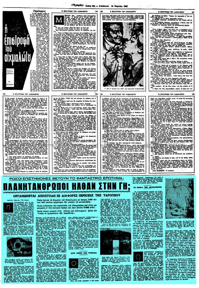 """Το άρθρο, όπως δημοσιεύθηκε στην εφημερίδα """"ΕΜΠΡΟΣ"""", στις 24/03/1962"""
