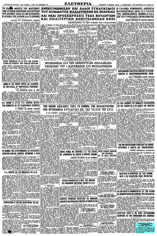 """Το άρθρο, όπως δημοσιεύθηκε στην εφημερίδα """"ΕΛΕΥΘΕΡΙΑ"""", στις 13/04/1958"""