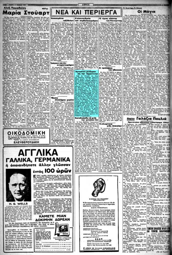 """Το άρθρο, όπως δημοσιεύθηκε στην εφημερίδα """"ΕΘΝΟΣ"""", στις 17/11/1938"""