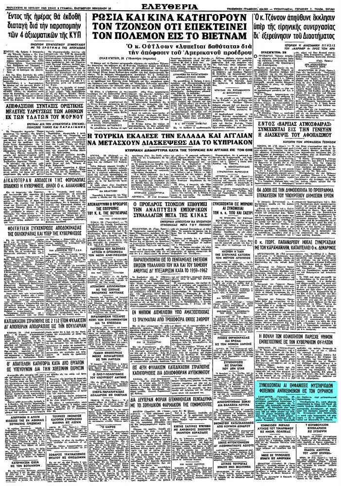 """Το άρθρο, όπως δημοσιεύθηκε στην εφημερίδα """"ΕΛΕΥΘΕΡΙΑ"""", στις 30/07/1965"""