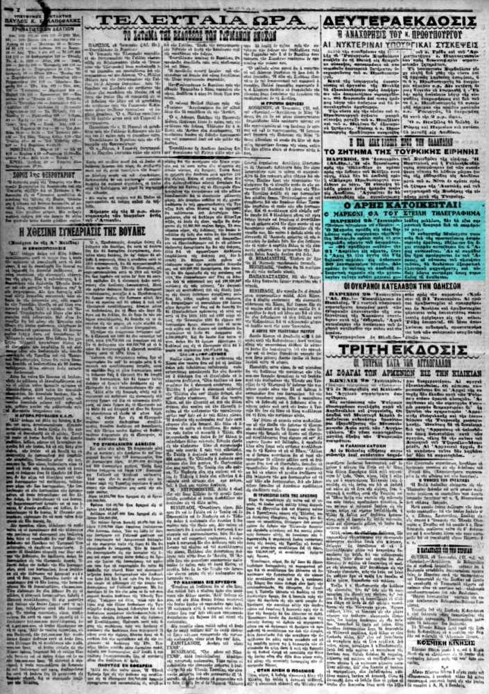 """Το άρθρο, όπως δημοσιεύθηκε στην εφημερίδα """"ΕΜΠΡΟΣ"""", στις 29/01/1920"""