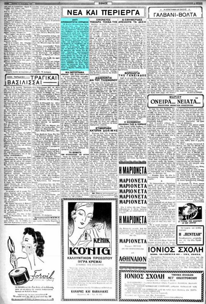 """Το άρθρο, όπως δημοσιεύθηκε στην εφημερίδα """"ΕΘΝΟΣ"""", στις 16/09/1937"""