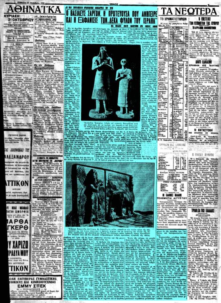 """Το άρθρο, όπως δημοσιεύθηκε στην εφημερίδα """"ΕΘΝΟΣ"""", στις 20/10/1934"""