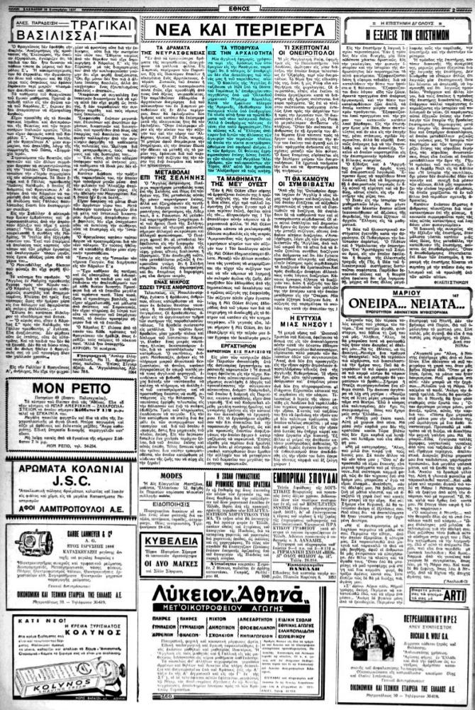 """Το άρθρο, όπως δημοσιεύθηκε στην εφημερίδα """"ΕΘΝΟΣ"""", στις 18/09/1937"""