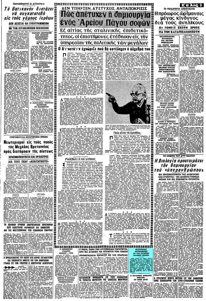"""Το άρθρο, όπως δημοσιεύθηκε στην εφημερίδα """"ΜΑΚΕΔΟΝΙΑ"""", στις 30/04/1967"""