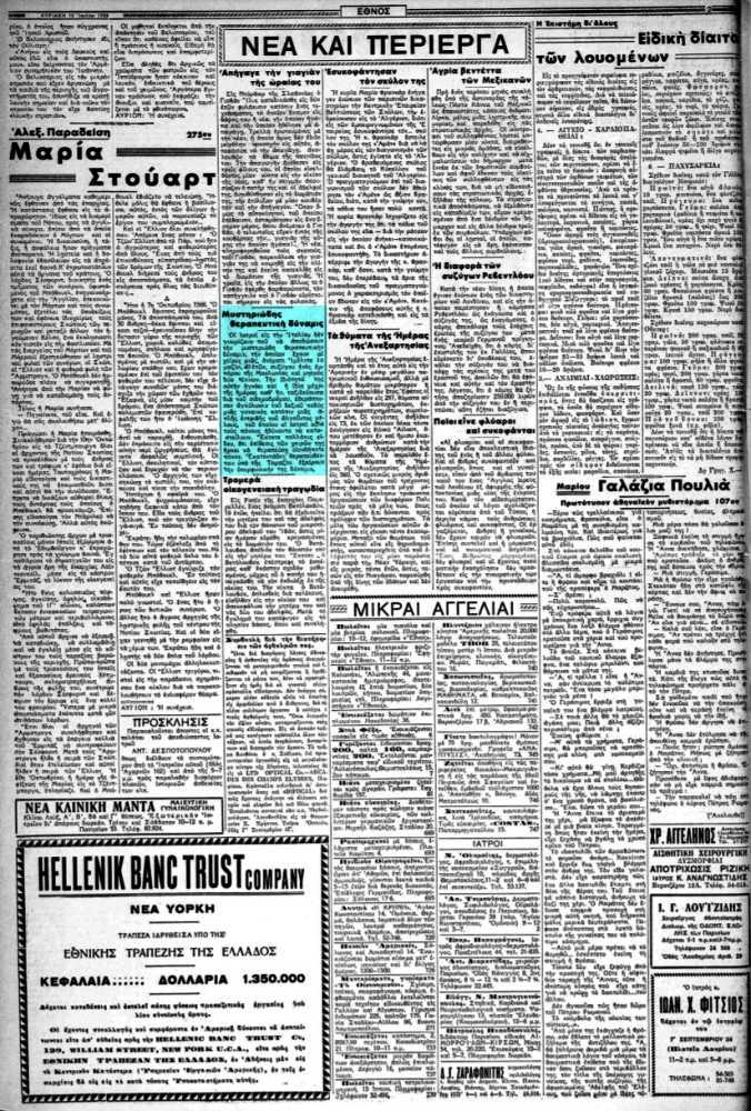 """Το άρθρο, όπως δημοσιεύθηκε στην εφημερίδα """"ΕΘΝΟΣ"""", στις 10/07/1938"""