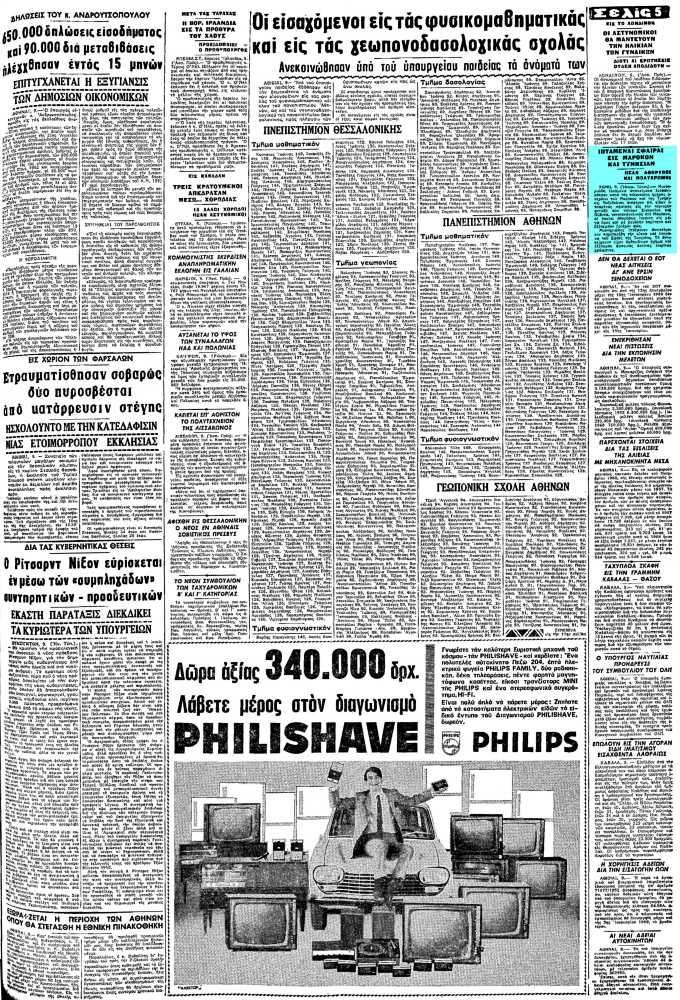"""Το άρθρο, όπως δημοσιεύθηκε στην εφημερίδα """"ΜΑΚΕΔΟΝΙΑ"""", στις 10/12/1968"""