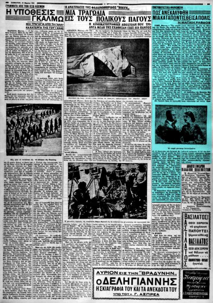 """Το άρθρο, όπως δημοσιεύθηκε στην εφημερίδα """"Η ΒΡΑΔΥΝΗ"""", στις 21/03/1931"""