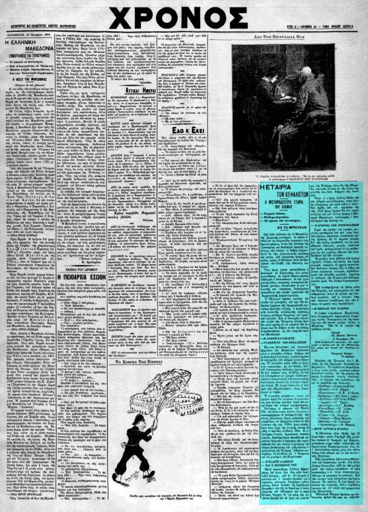 """Το άρθρο, όπως δημοσιεύθηκε στην εφημερίδα """"ΧΡΟΝΟΣ"""", στις 24/10/1903"""