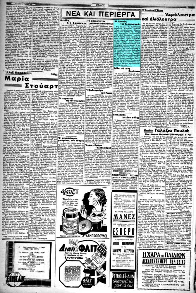 """Το άρθρο, όπως δημοσιεύθηκε στην εφημερίδα """"ΕΘΝΟΣ"""", στις 20/07/1938"""