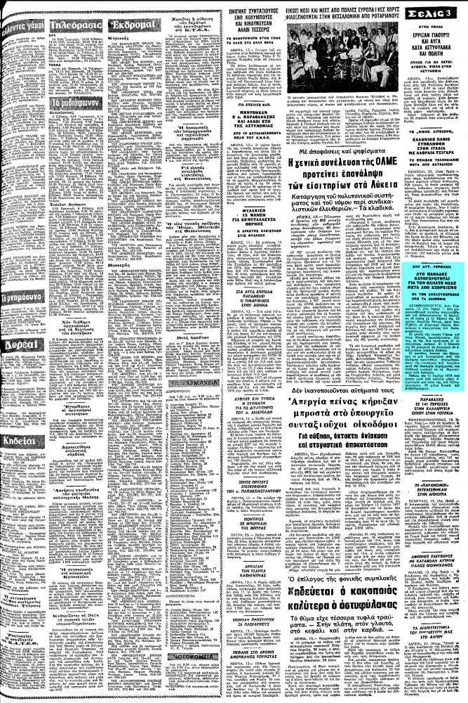 """Το άρθρο, όπως δημοσιεύθηκε στην εφημερίδα """"ΜΑΚΕΔΟΝΙΑ"""", στις 14/07/1977"""