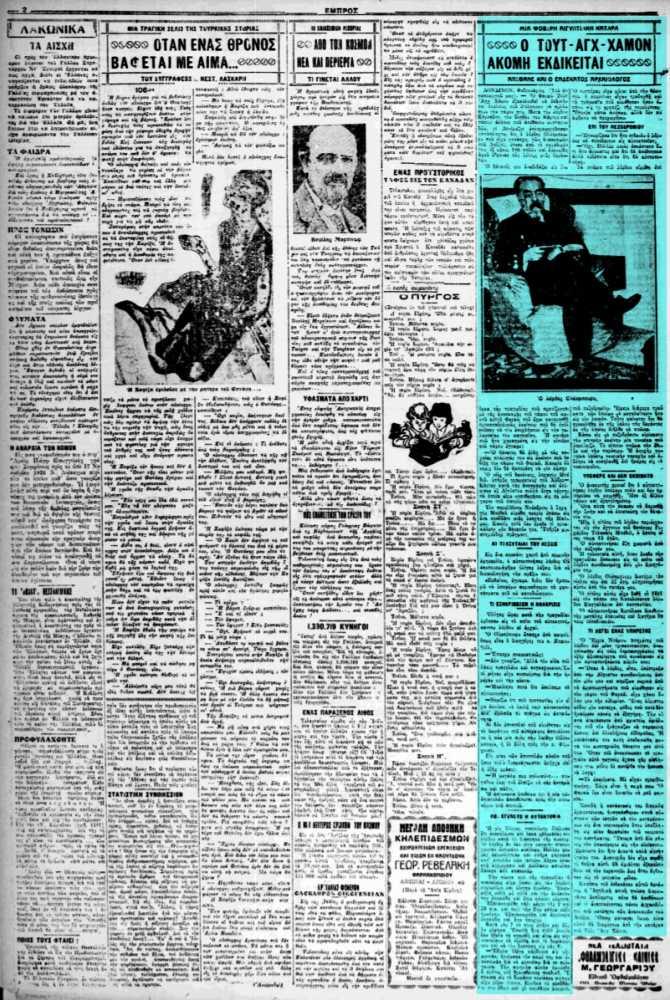 """Το άρθρο, όπως δημοσιεύθηκε στην εφημερίδα """"ΕΜΠΡΟΣ"""", στις 01/03/1930"""