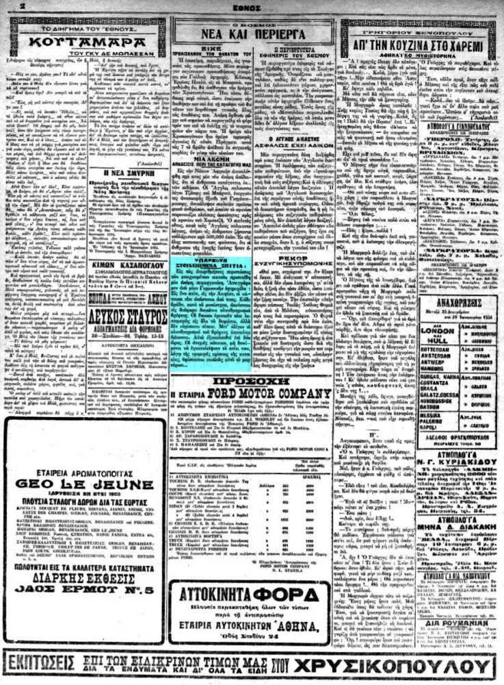 """Το άρθρο, όπως δημοσιεύθηκε στην εφημερίδα """"ΕΘΝΟΣ"""", στις 09/01/1924"""