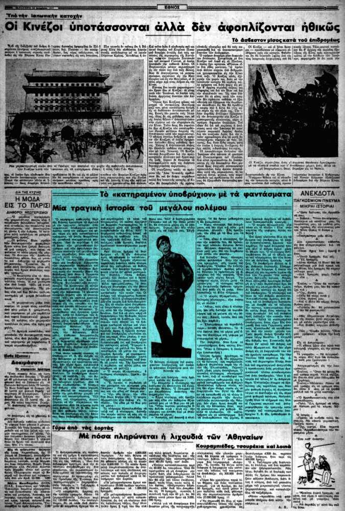 """Το άρθρο, όπως δημοσιεύθηκε στην εφημερίδα """"ΕΘΝΟΣ"""", στις 24/12/1937"""
