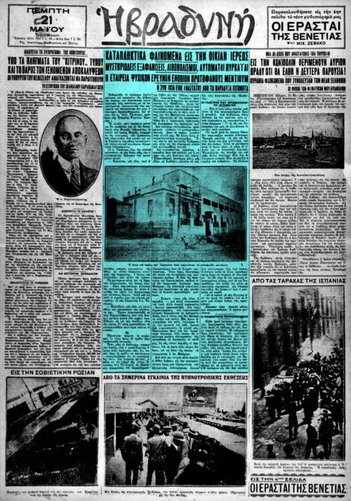 """Το άρθρο, όπως δημοσιεύθηκε στην εφημερίδα """"Η ΒΡΑΔΥΝΗ"""", στις 21/05/1931"""