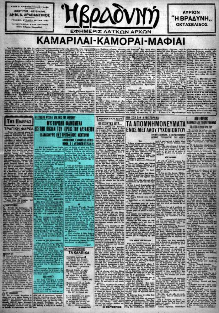 """Το άρθρο, όπως δημοσιεύθηκε στην εφημερίδα """"Η ΒΡΑΔΥΝΗ"""", στις 22/05/1931"""