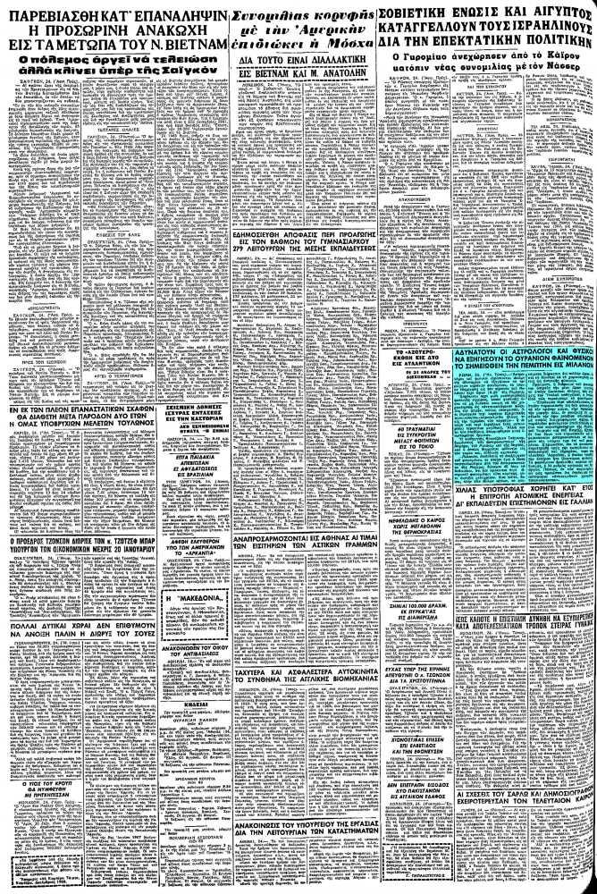 """Το άρθρο, όπως δημοσιεύθηκε στην εφημερίδα """"ΜΑΚΕΔΟΝΙΑ"""", στις 25/12/1968"""