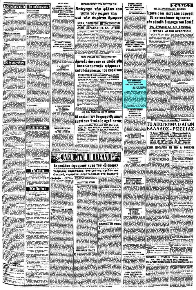 """Το άρθρο, όπως δημοσιεύθηκε στην εφημερίδα """"ΜΑΚΕΔΟΝΙΑ"""", στις 31/10/1967"""